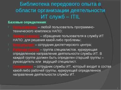 Библиотека передового опыта в области организации деятельности ИТ служб – ITI...