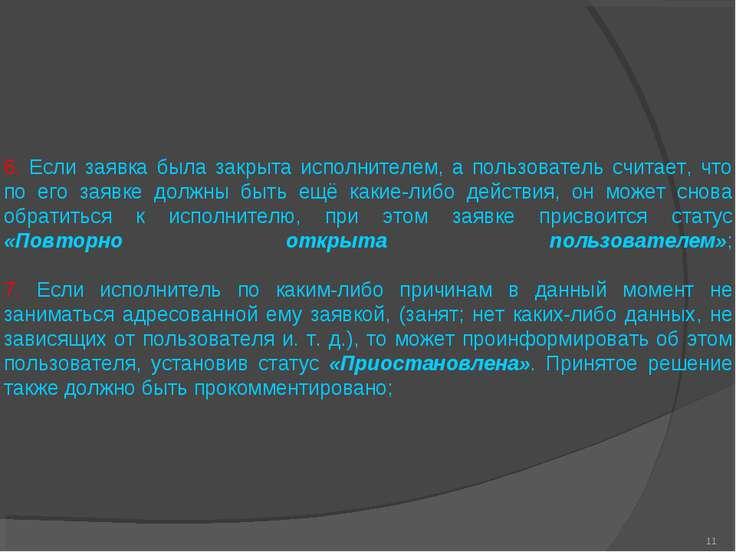6. Если заявка была закрыта исполнителем, а пользователь считает, что по его ...
