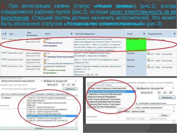 1. При регистрации заявки (статус «Новая заявка») (рис.1), всегда определяетс...