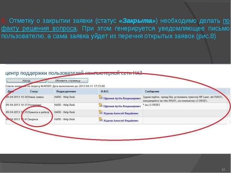 5. Отметку о закрытии заявки (статус «Закрыта») необходимо делать по факту ре...
