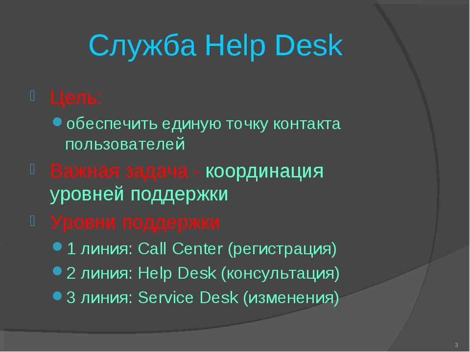 Служба Help Desk Цель: обеспечить единую точку контакта пользователей Важная ...