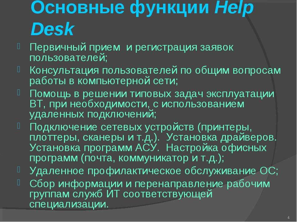 Основные функции Help Desk Первичный прием и регистрация заявок пользователей...