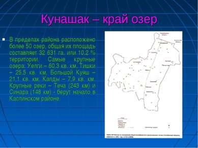 Кунашак – край озер В пределах района расположено более 50 озер, общая их пло...