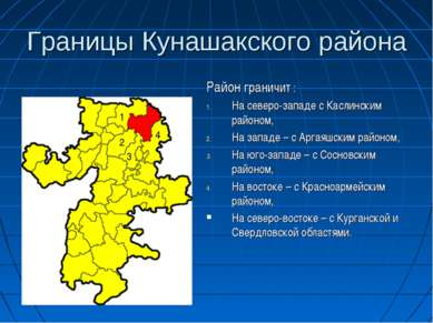 Границы Кунашакского района Район граничит : На северо-западе с Каслинским ра...