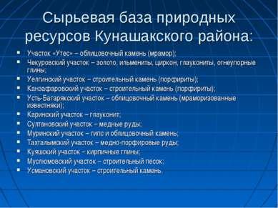 Сырьевая база природных ресурсов Кунашакского района: Участок «Утес» – облицо...