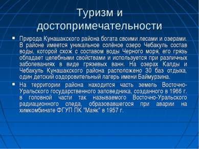 Туризм и достопримечательности Природа Кунашакского района богата своими леса...