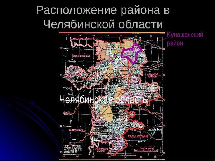 Расположение района в Челябинской области Кунашакский район Челябинская область