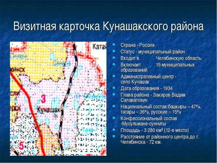 Визитная карточка Кунашакского района Страна - Россия Статус - муниципальный ...