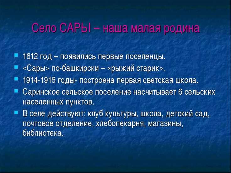 Село САРЫ – наша малая родина 1612 год – появились первые поселенцы. «Сары» п...