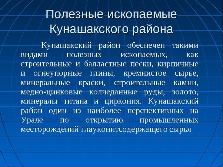 Полезные ископаемые Кунашакского района Кунашакский район обеспечен такими ви...