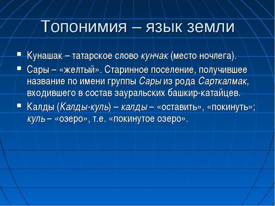 Топонимия – язык земли Кунашак – татарское слово кунчак (место ночлега). Сары...