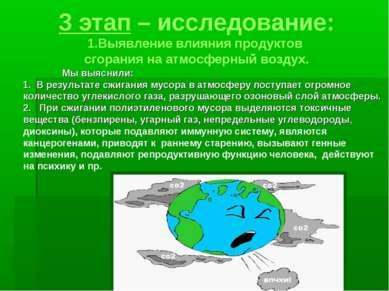 3 этап – исследование: 1.Выявление влияния продуктов сгорания на атмосферный ...