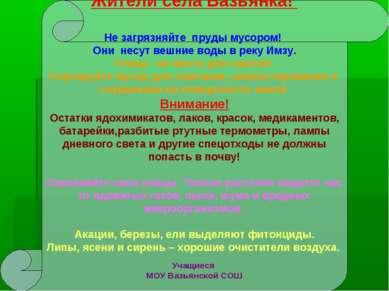 Жители села Вазьянка! Не загрязняйте пруды мусором! Они несут вешние воды в р...