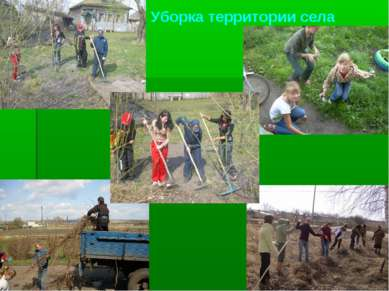 Уборка территории села