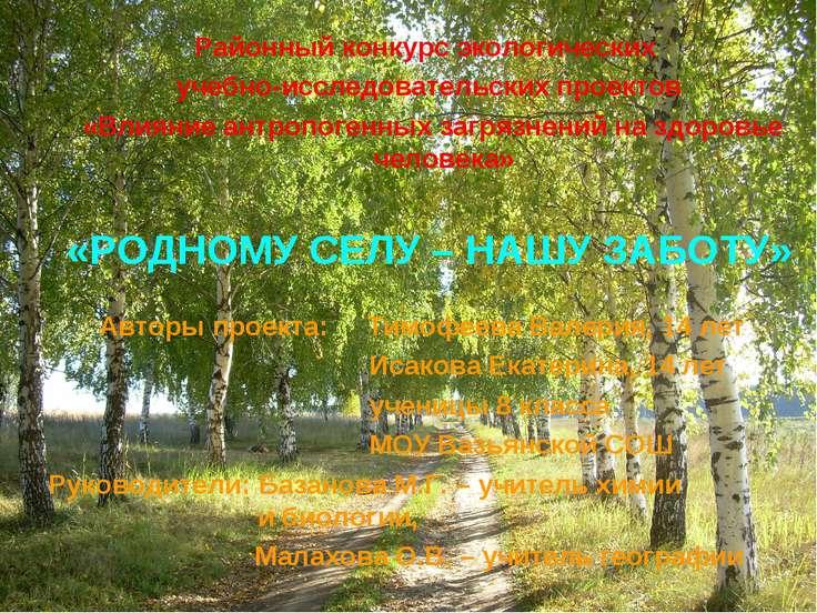 Районный конкурс экологических учебно-исследовательских проектов «Влияние ант...