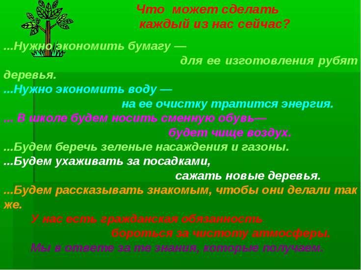 ...Нужно экономить бумагу — для ее изготовления рубят деревья. ...Нужно эконо...