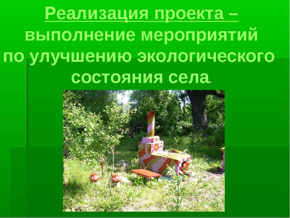 Реализация проекта – выполнение мероприятий по улучшению экологического состо...
