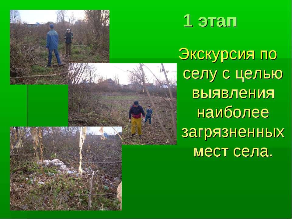 1 этап Экскурсия по селу с целью выявления наиболее загрязненных мест села.
