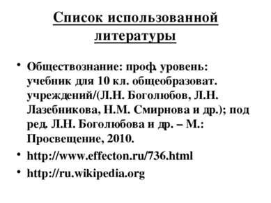 Список использованной литературы Обществознание: проф. уровень: учебник для 1...