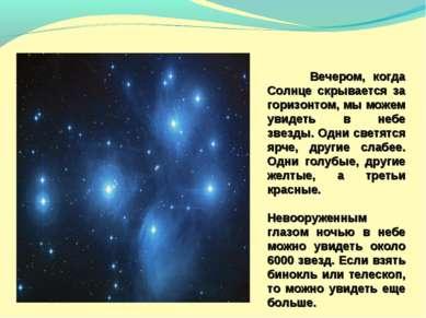 Вечером, когда Солнце скрывается за горизонтом, мы можем увидеть в небе звезд...