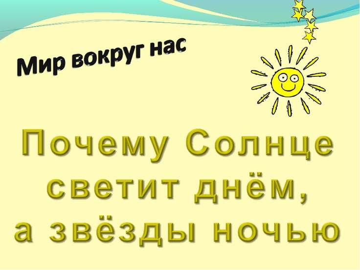 Презентацию на тему солнце 1 класс