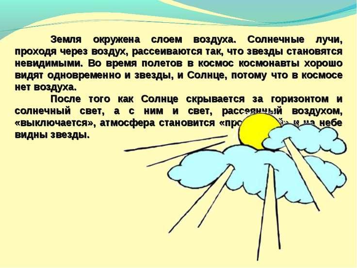 Земля окружена слоем воздуха. Солнечные лучи, проходя через воздух, рассеиваю...