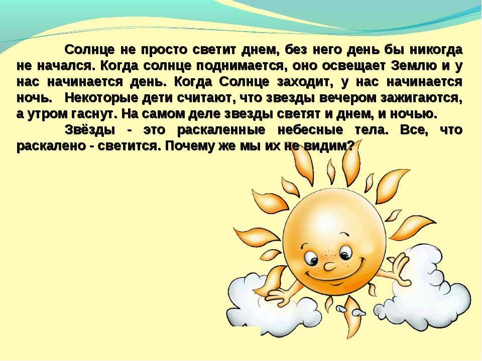 Солнце не просто светит днем, без него день бы никогда не начался. Когда солн...