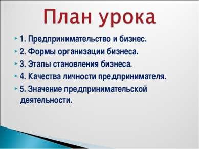 1. Предпринимательство и бизнес. 2. Формы организации бизнеса. 3. Этапы стано...