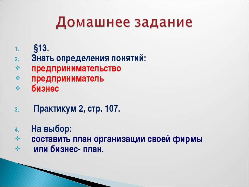 §13. Знать определения понятий: предпринимательство предприниматель бизнес Пр...