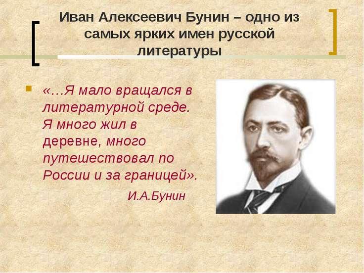 Иван Алексеевич Бунин – одно из самых ярких имен русской литературы «…Я мало ...