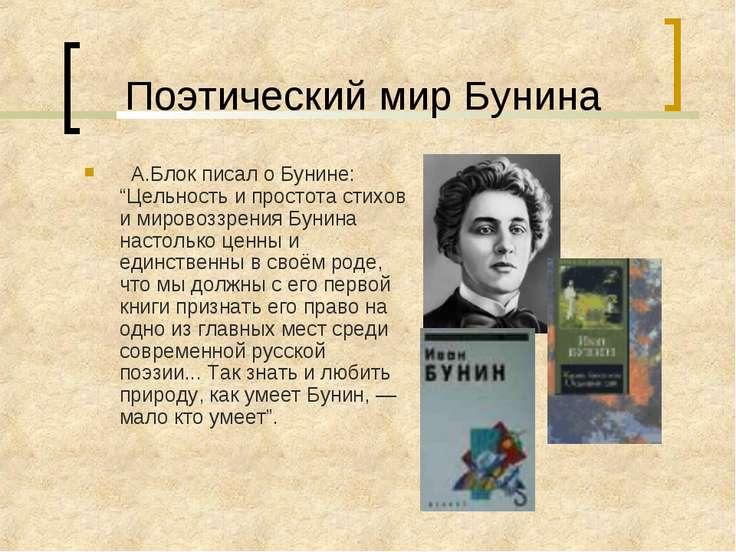"""Поэтический мир Бунина А.Блок писал о Бунине: """"Цельность и простота стихов и ..."""
