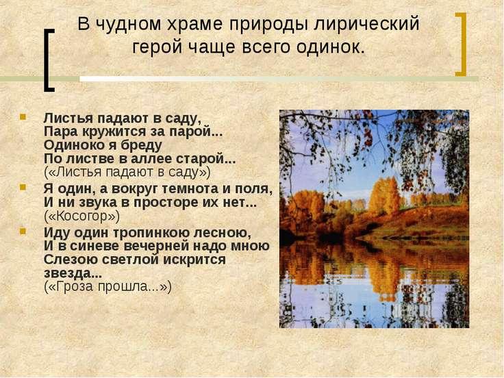 В чудном храме природы лирический герой чаще всего одинок. Листья падают в са...