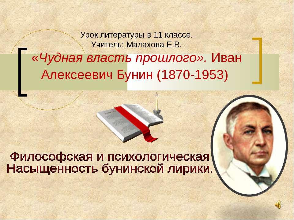 Урок литературы в 11 классе. Учитель: Малахова Е.В. «Чудная власть прошлого»....