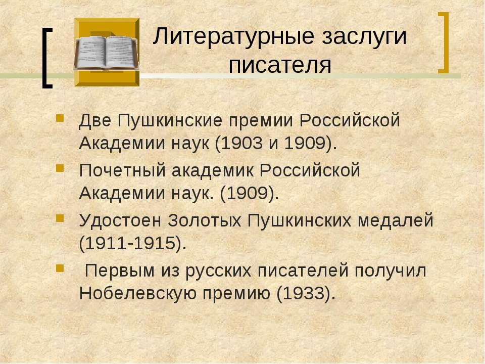 Литературные заслуги писателя Две Пушкинские премии Российской Академии наук ...