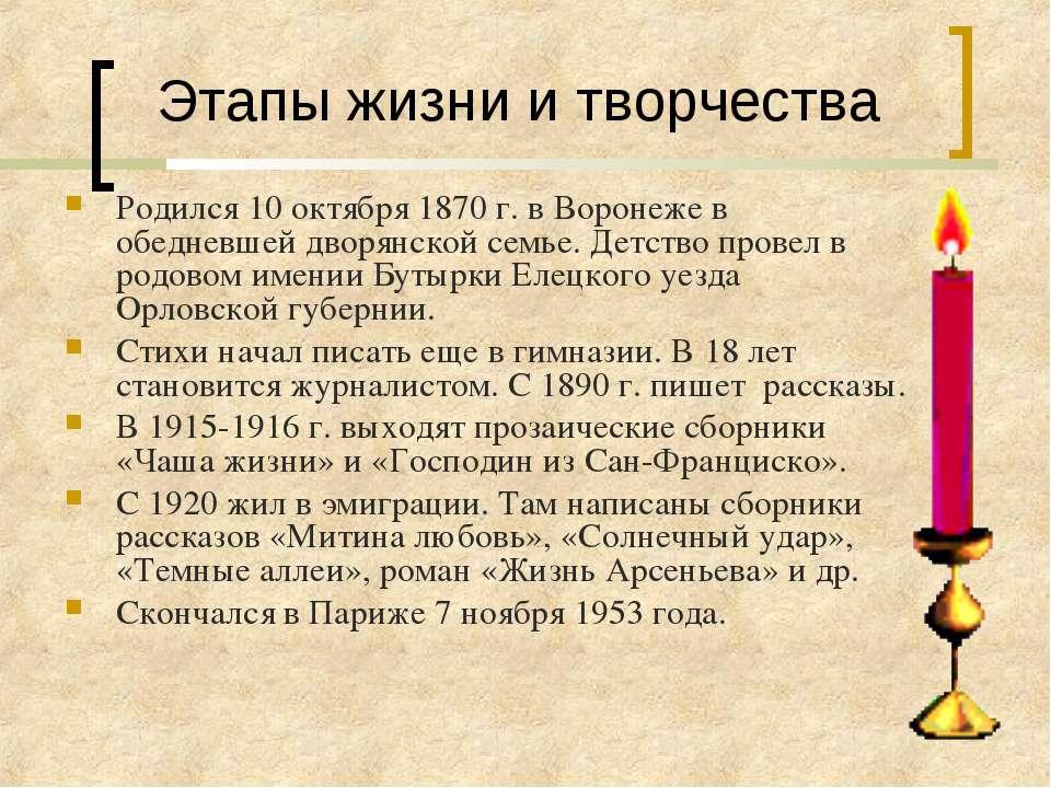 Этапы жизни и творчества Родился 10 октября 1870 г. в Воронеже в обедневшей д...