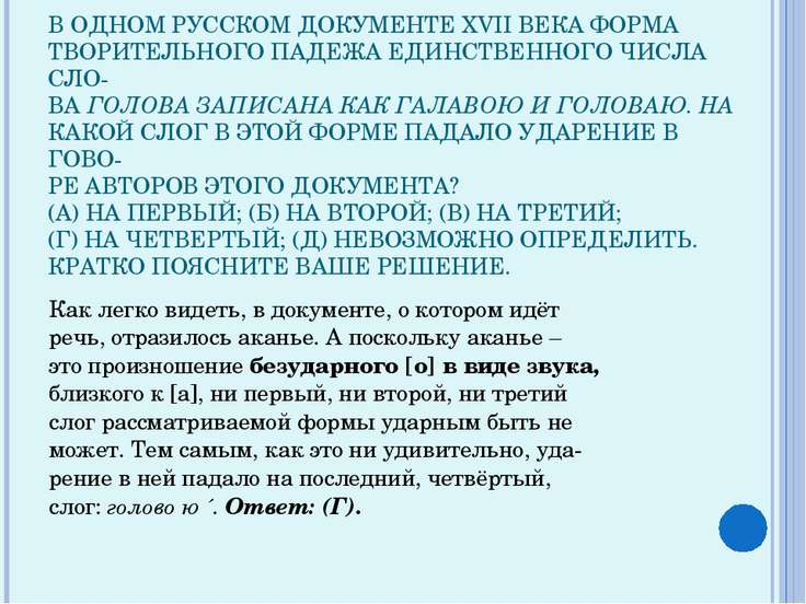 В ОДНОМ РУССКОМ ДОКУМЕНТЕ XVII ВЕКА ФОРМА ТВОРИТЕЛЬНОГО ПАДЕЖА ЕДИНСТВЕННОГО ...