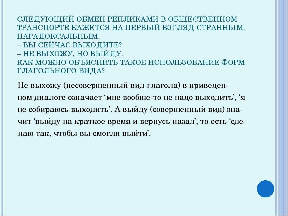 СЛЕДУЮЩИЙ ОБМЕН РЕПЛИКАМИ В ОБЩЕСТВЕННОМ ТРАНСПОРТЕ КАЖЕТСЯ НА ПЕРВЫЙ ВЗГЛЯД ...
