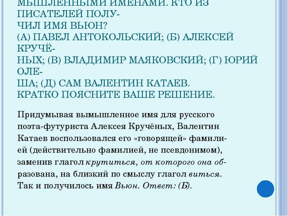В ПОВЕСТИ ВАЛЕНТИНА КАТАЕВА «АЛМАЗНЫЙ МОЙ ВЕНЕЦ» ИЗВЕСТНЫЕ ПИСАТЕЛИ ВЫВЕДЕНЫ ...