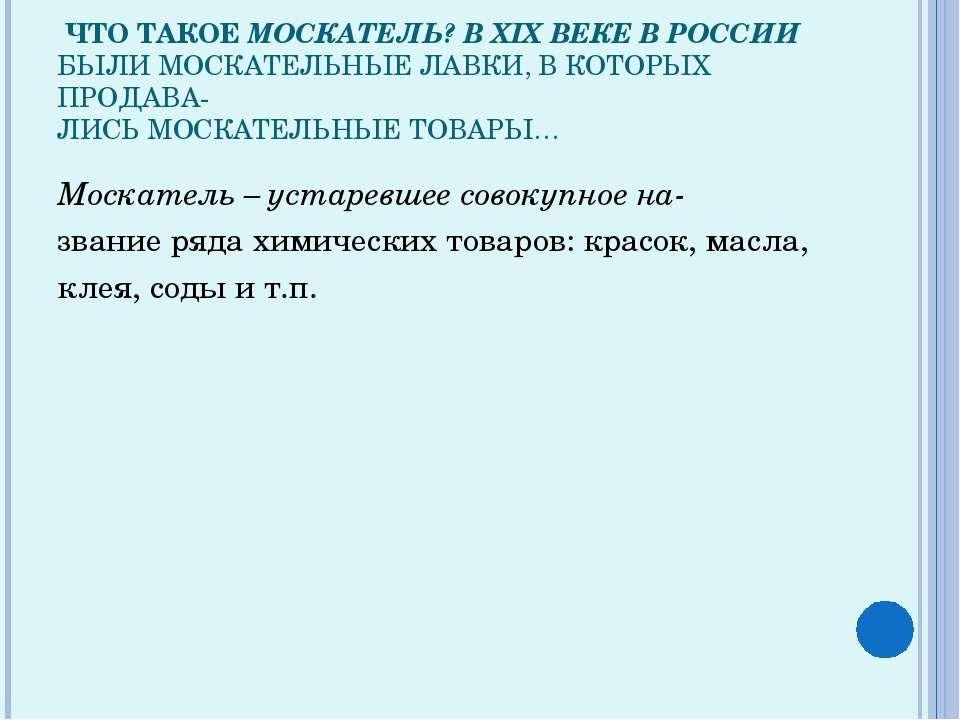 ЧТО ТАКОЕ МОСКАТЕЛЬ? В XIX ВЕКЕ В РОССИИ БЫЛИ МОСКАТЕЛЬНЫЕ ЛАВКИ, В КОТОРЫХ П...
