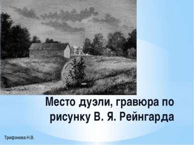 Место дуэли, гравюра по рисунку В. Я. Рейнгарда Трифонова Н.В.