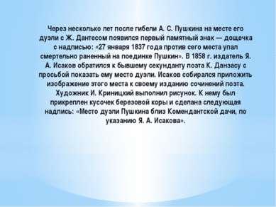 Через несколько лет после гибели А. С. Пушкина на месте его дуэли с Ж. Дантес...