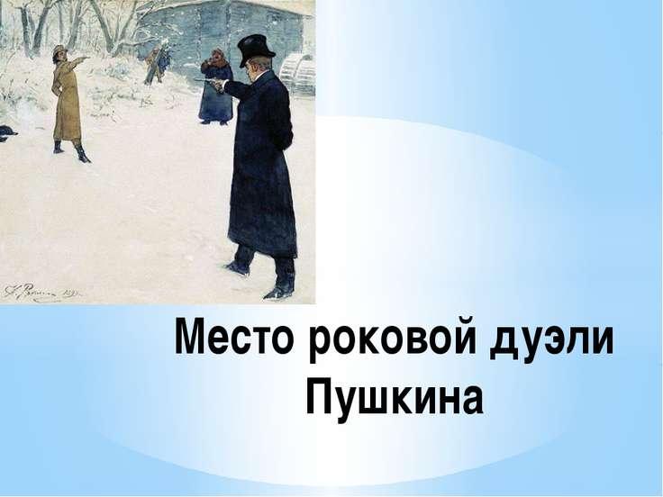 Место роковой дуэли Пушкина