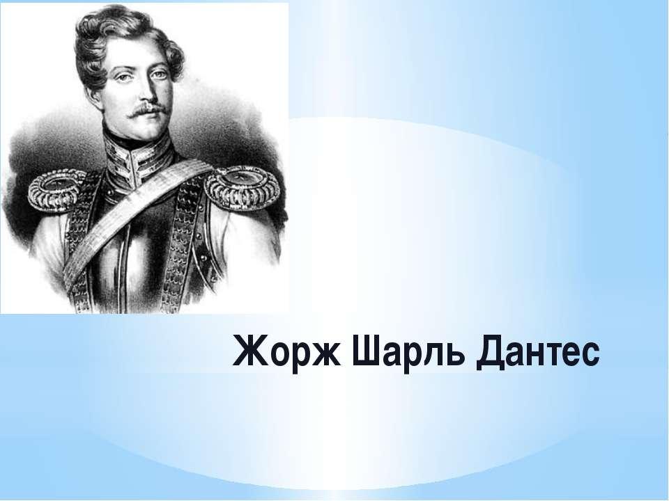Жорж Шарль Дантес Трифонова Н.В.