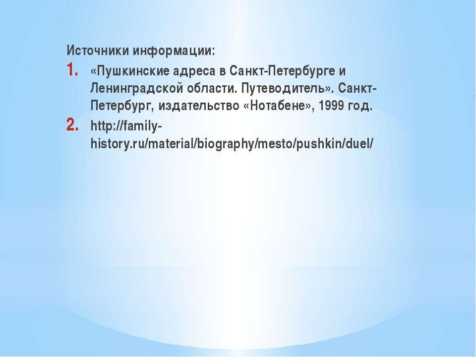 Источники информации: «Пушкинские адреса в Санкт-Петербурге и Ленинградской о...