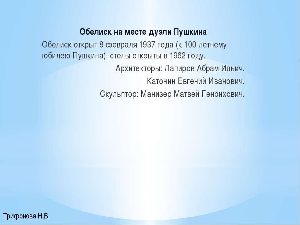 Обелиск на месте дуэли Пушкина Обелиск открыт 8 февраля 1937 года (к 100-летн...