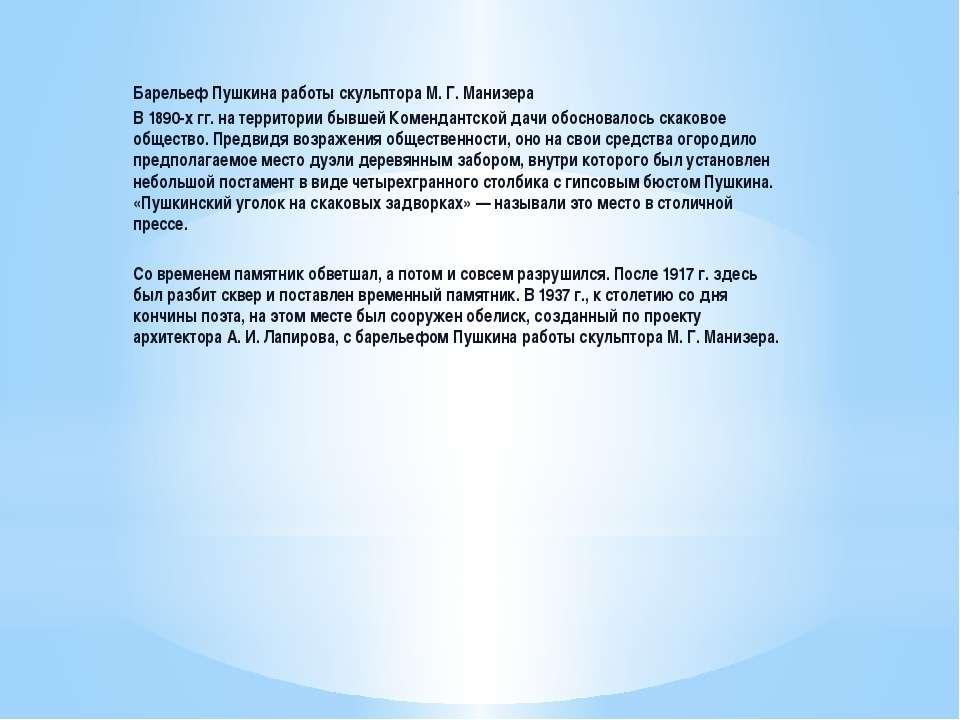 Барельеф Пушкина работы скульптора М. Г. Манизера В 1890-х гг. на территории ...