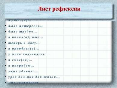 Лист рефлексии я узнал(а)… было интересно… было трудно… я понял(а), что… тепе...