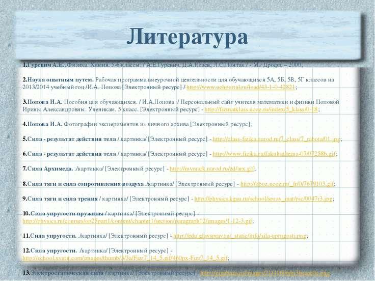 Литература Гуревич А.Е.. Физика. Химия. 5-6 классы. / А.Е.Гуревич, Д.А.Исаев,...