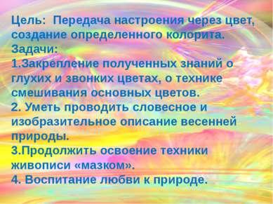 Цель: Передача настроения через цвет, создание определенного колорита. Задачи...