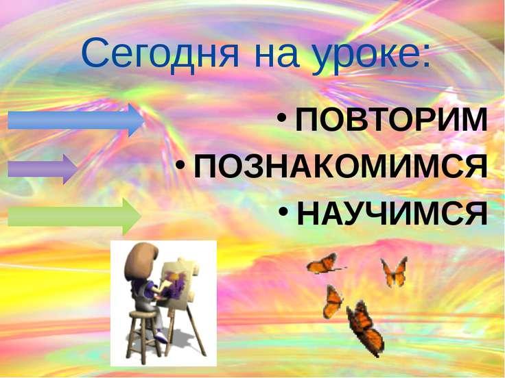 Март. Левитан
